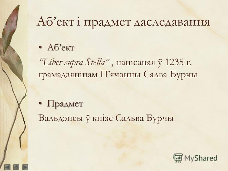 Абект і прадмет даследавання АбектАбект Liber supra Stella, напісаная ў 1235 г. грамадзянінам Пячэнцы Салва Бурчы ПрадметПрадмет Вальдэнсы ў кнізе Сальва Бурчы
