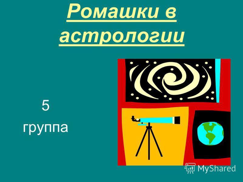 Ромашки в астрологии 5 группа
