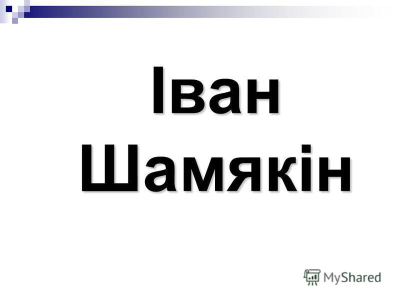 Іван Шамякін