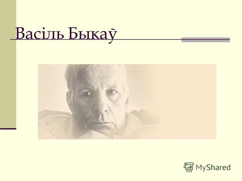 Васіль Быкаў