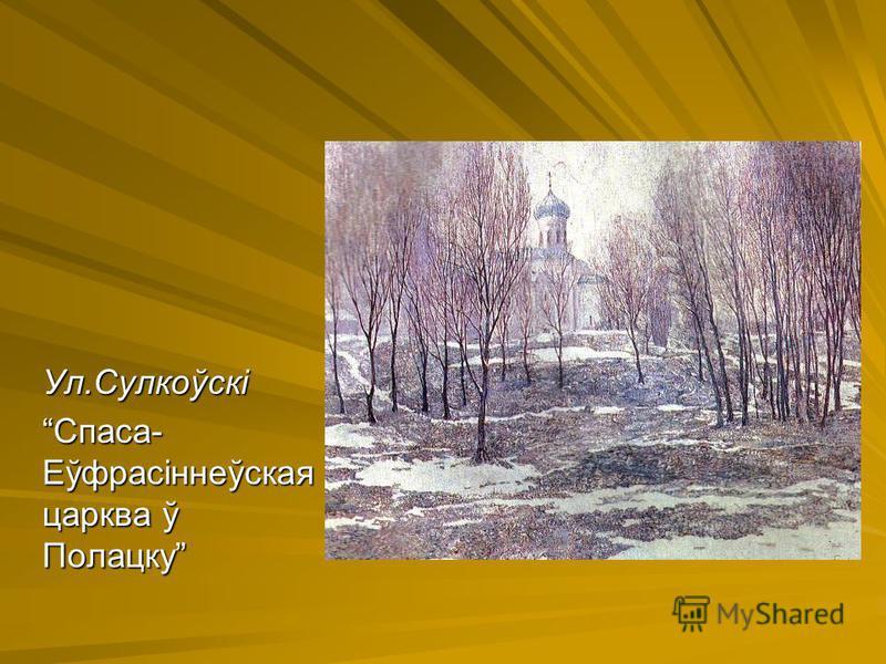 Ул.Сулкоўскі Спаса- Еўфрасіннеўская царква ў Полацку