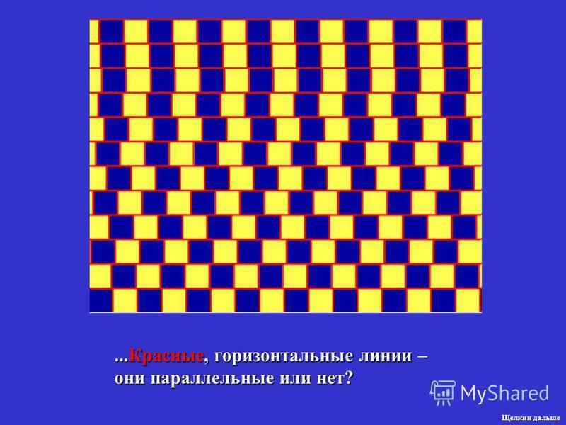 ...Красные, горизонтальные линии – они параллельные или нет? Щелкни дальше
