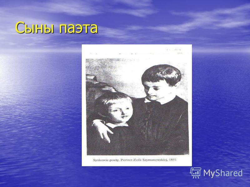 Цэліна Шыманоўская – жонка Адама Міцкевіча. Марыя – яе маці, вядомая польская піяністка, кампазітар.