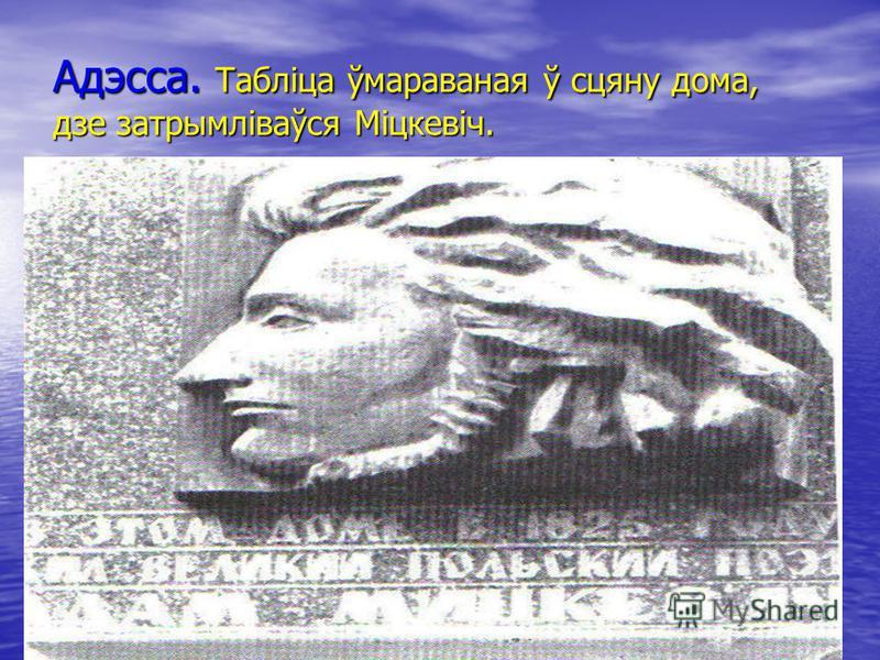 Помнікі Адаму Міцкевічу Навагрудак Вільнюс