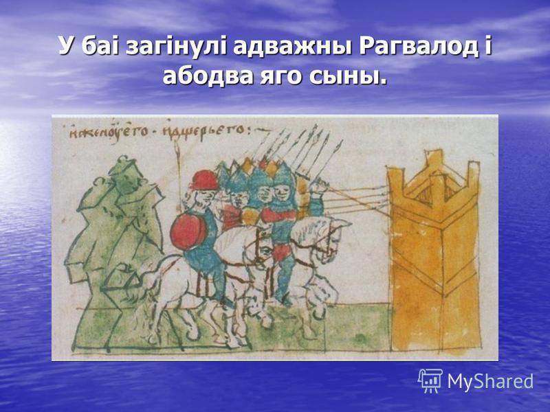 У баі загінулі адважны Рагвалод і абодва яго сыны.