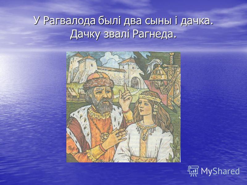 У Рагвалода былі два сыны і дачка. Дачку звалі Рагнеда.