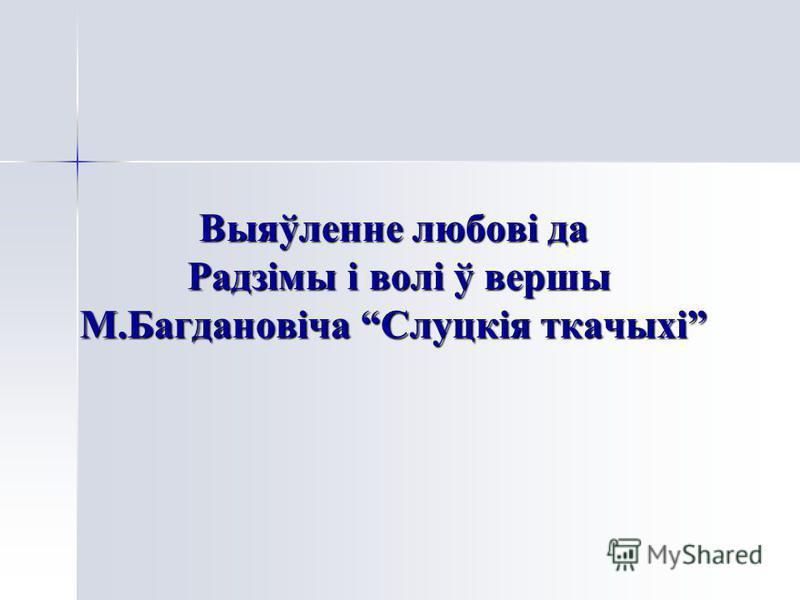 Выяўленне любові да Радзімы і волі ў вершы М.Багдановіча Слуцкія ткачыхі