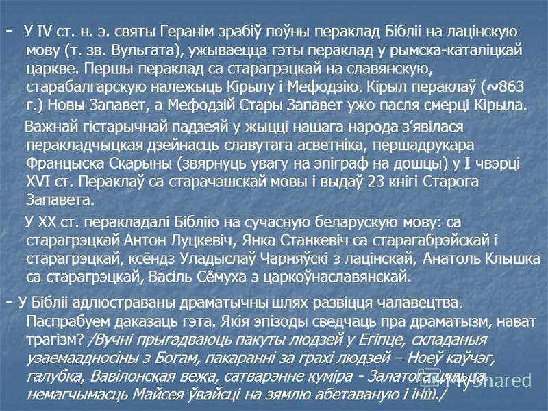 - У IV ст. н. э. святы Геранім зрабіў поўны пераклад Бібліі на лацінскую мову (т. зв. Вульгата), ужываецца гэты пераклад у рымска-каталіцкай царкве. Першы пераклад са старагрэцкай на славянскую, старабалгарскую належыць Кірылу і Мефодзію. Кірыл перак