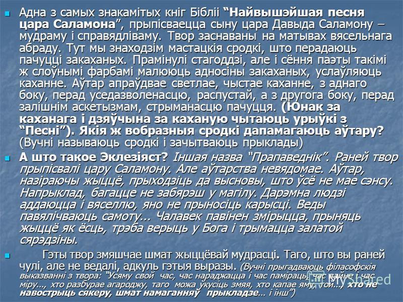 Адна з самых знакамітых кніг Бібліі Найвышэйшая песня цара Саламона, прыпісваецца сыну цара Давыда Саламону – мудраму і справядліваму. Твор заснаваны на матывах вясельнага абраду. Тут мы знаходзім мастацкія сродкі, што перадаюць пачуцці закаханых. Пр