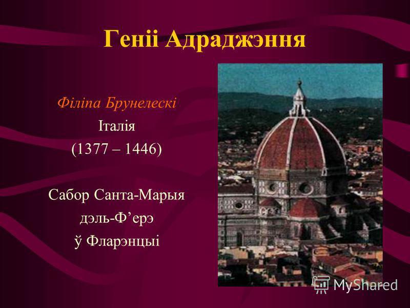 Геніі Адраджэння Філіпа Брунелескі Італія (1377 – 1446) Сабор Санта-Марыя дэль-Ферэ ў Фларэнцыі