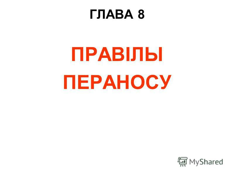 ГЛАВА 8 ПРАВІЛЫ ПЕРАНОСУ