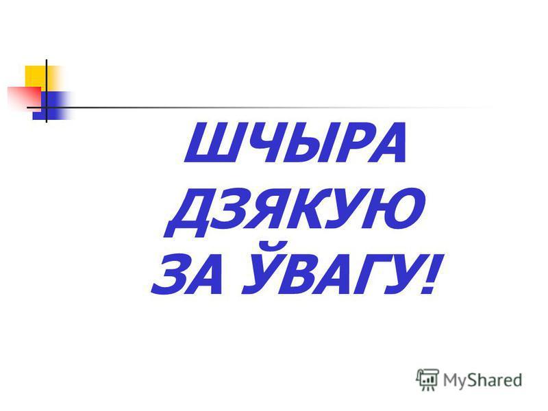 ШЧЫРА ДЗЯКУЮ ЗА ЎВАГУ!