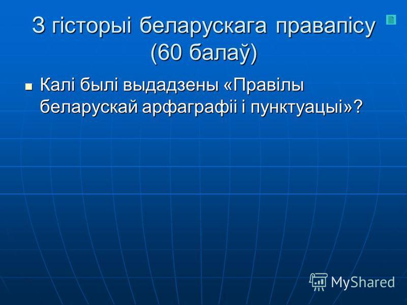 З гісторыі беларускага правапісу (50 балаў) У якім годзе адбылася рэформа беларускага правапісу? У якім годзе адбылася рэформа беларускага правапісу?