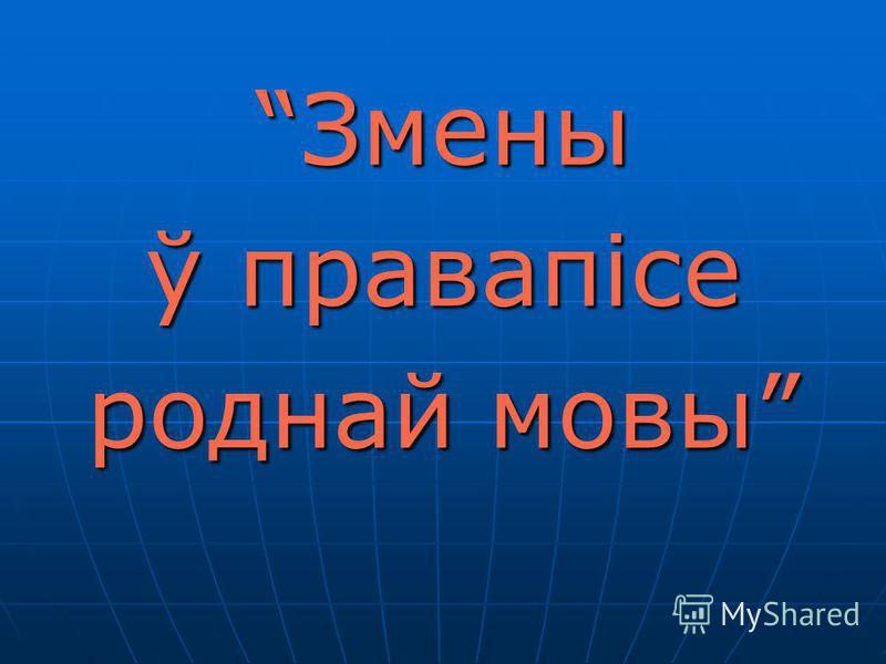 Вітаем удзельнікаў інтэлектуальнай гульні