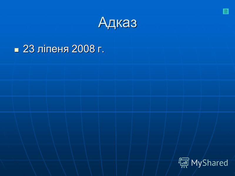 Адказ З 1-га верасня 2010 года З 1-га верасня 2010 года