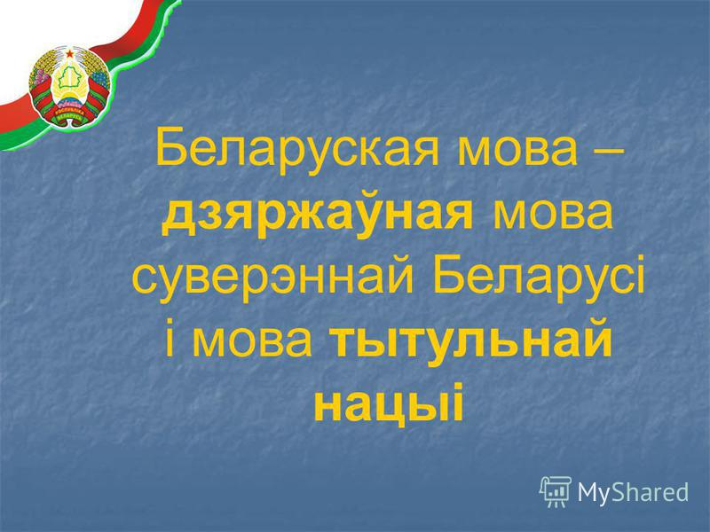 Беларуская мова – дзяржаўная мова суверэннай Беларусі і мова тытульнай нацыі