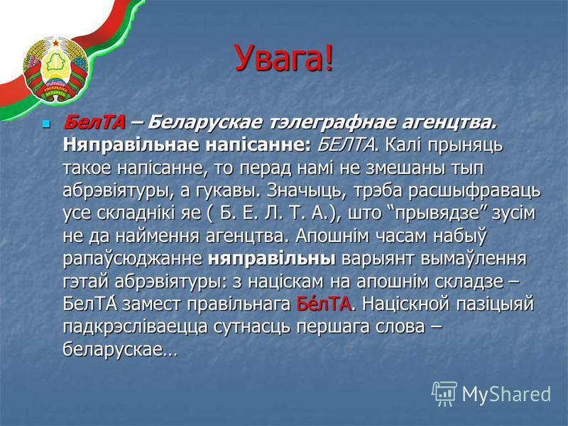 Увага! БелТА – Беларускае тэлеграфнае агенцтва. Няправільнае напісанне: БЕЛТА. Калі прыняць такое напісанне, то перад намі не змешаны тып абрэвіятуры, а гукавы. Значыць, трэба расшыфраваць усе складнікі яе ( Б. Е. Л. Т. А.), што прывядзе зусім не да