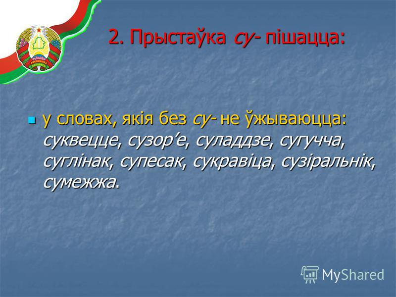 2. Прыстаўка су- пішацца: у словах, якія без су- не ўжываюцца: суквецце, сузоре, суладдзе, сугучча, суглінак, супесак, сукравіца, сузіральнік, сумежжа. у словах, якія без су- не ўжываюцца: суквецце, сузоре, суладдзе, сугучча, суглінак, супесак, сукра