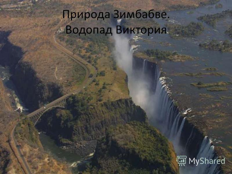 Природа Зимбабве. Водопад Виктория
