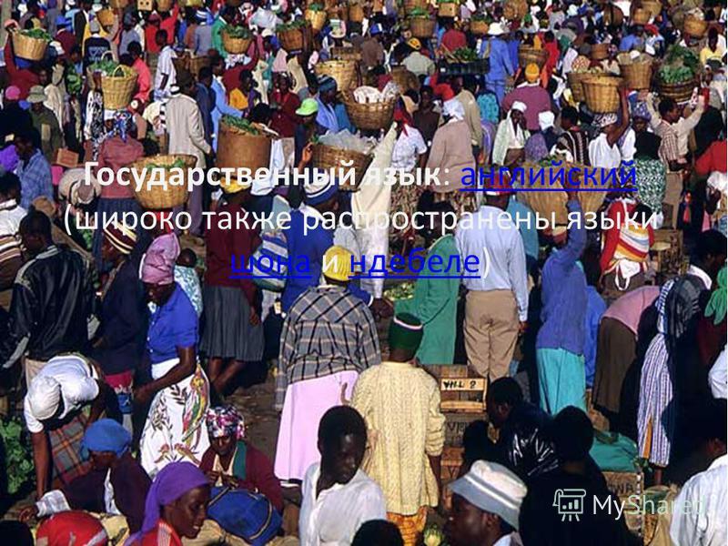 Государственный язык: английский (широко также распространены языки шона и ндебеле)английский шонандебеле