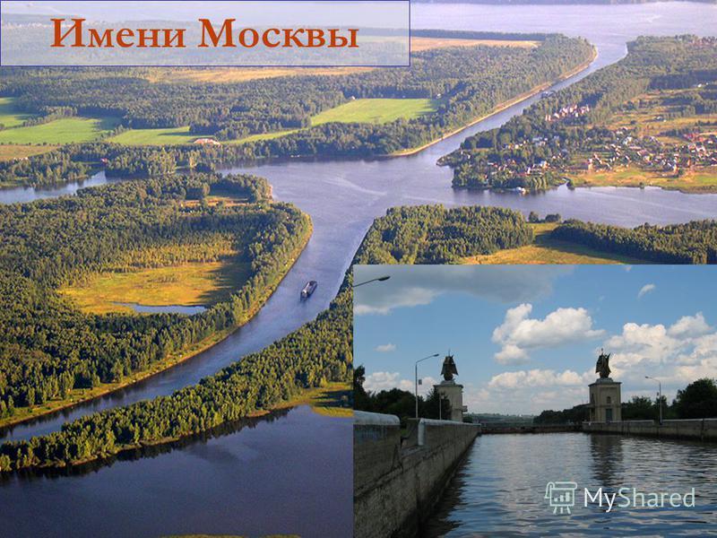 Имени Москвы