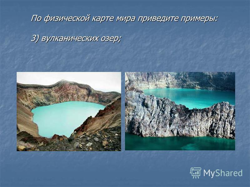 По физической карте мира приведите примеры: 3) вулканических озер;