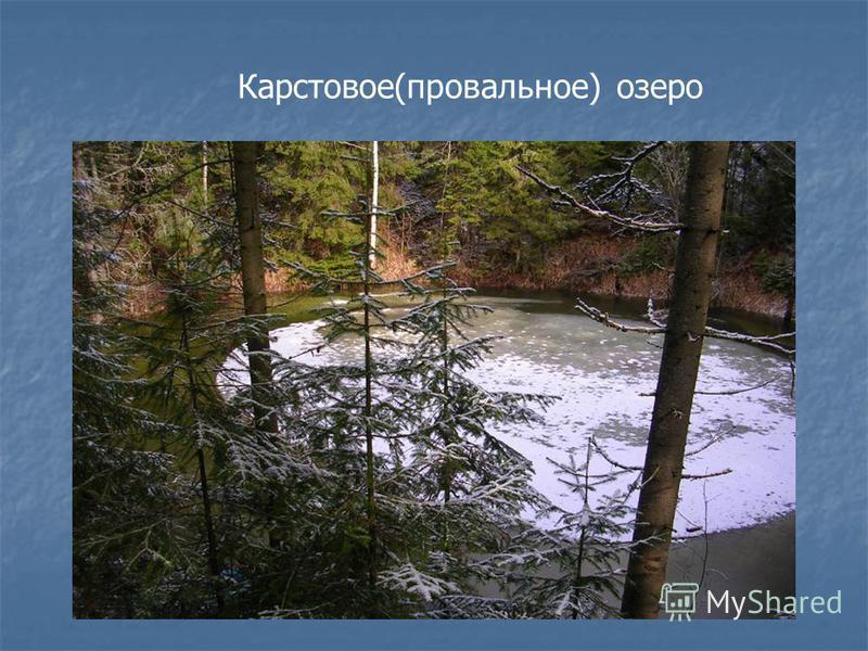 Карстовое(провальное) озеро