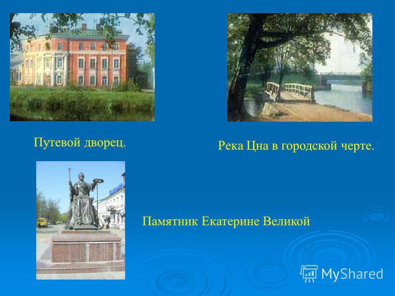 Путевой дворец. Река Цна в городской черте. Памятник Екатерине Великой