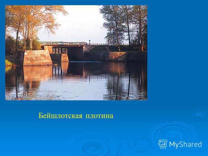 Бейшлотская плотина