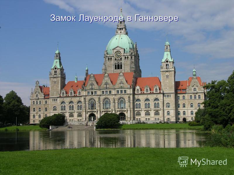 Замок Лауенроде в Ганновере Замок Лауенроде в Ганновере