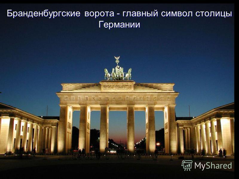 Бранденбургские ворота - главный символ столицы Германии