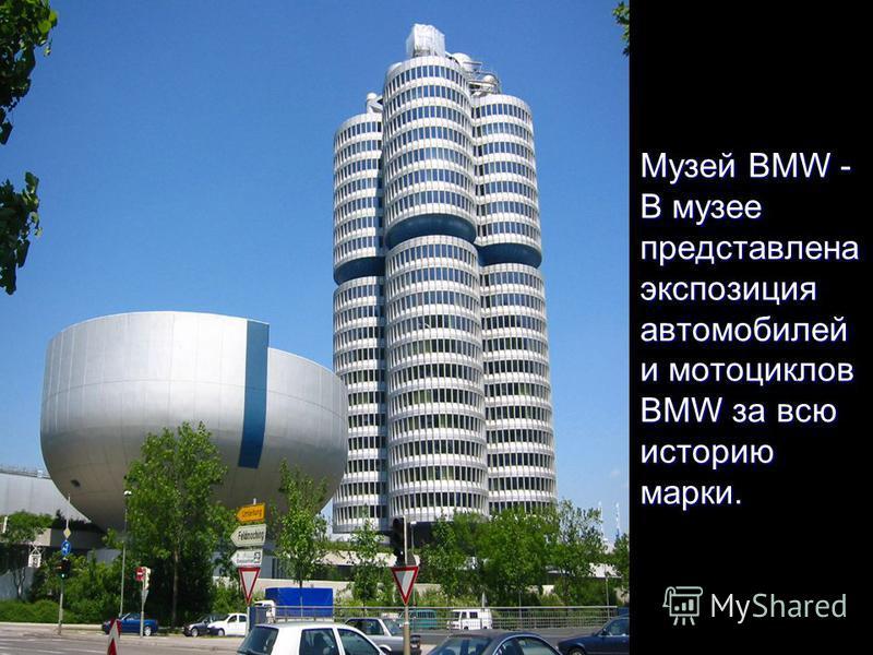 Музей BMW - В музее представлена экспозиция автомобилей и мотоциклов BMW за всю историю марки.