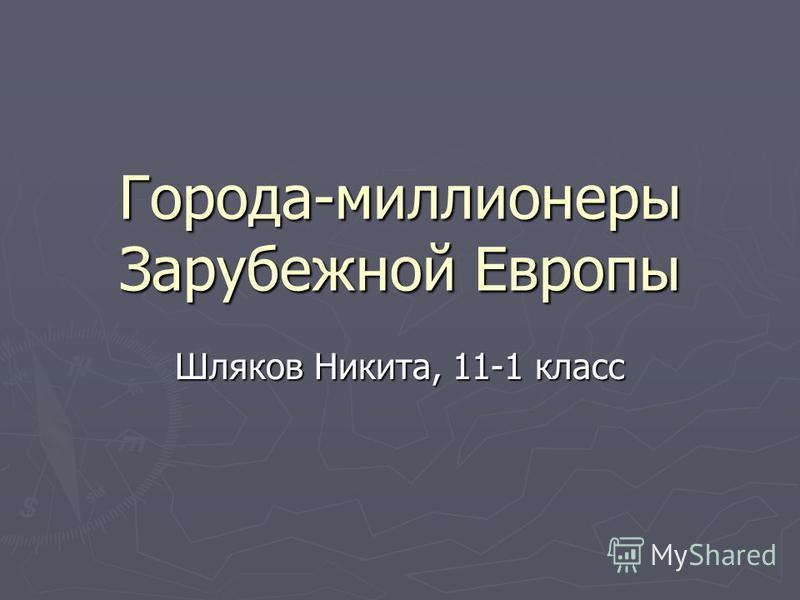 Города-миллионеры Зарубежной Европы Шляков Никита, 11-1 класс