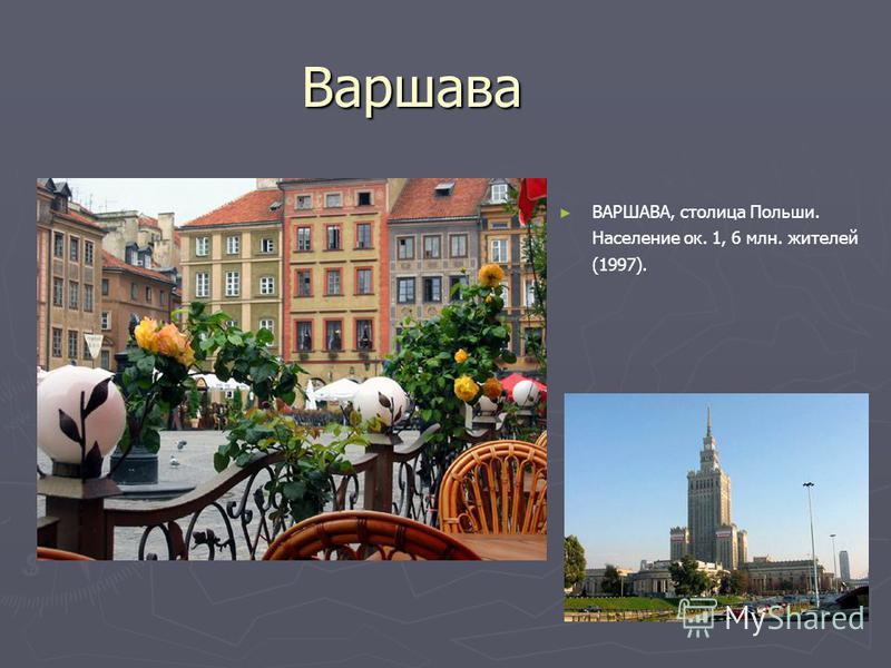 Варшава ВАРШАВА, столица Польши. Население ок. 1, 6 млн. жителей (1997).