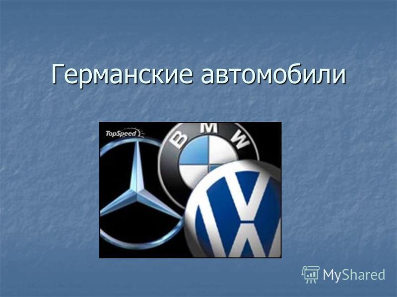 Германские автомобили