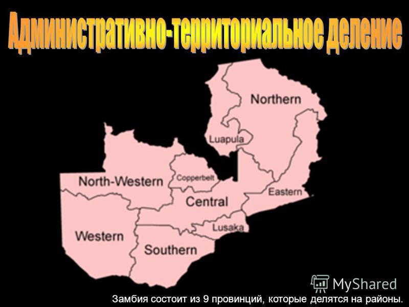 Замбия состоит из 9 провинций, которые делятся на районы.