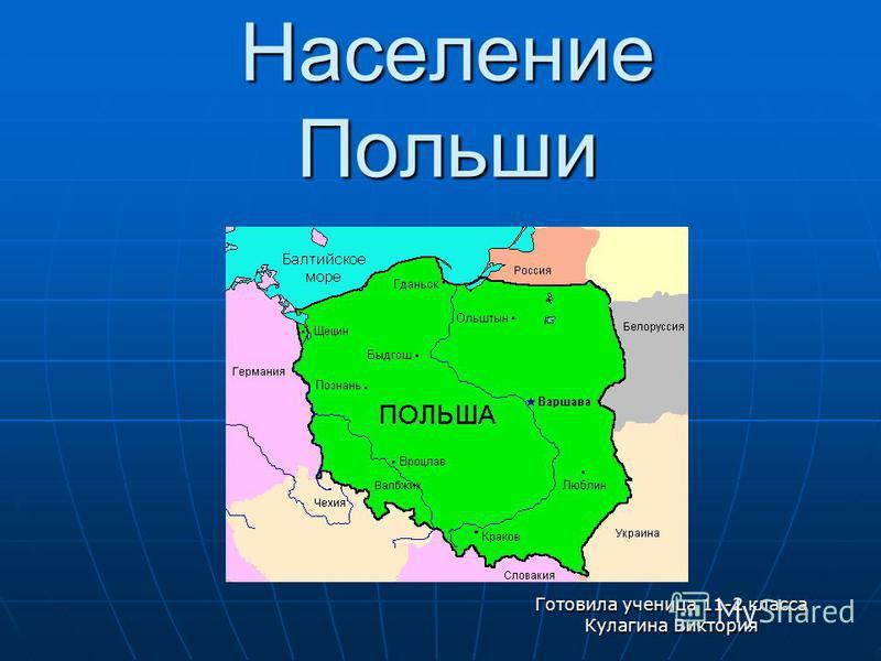 Население Польши Готовила ученица 11-2 класса Кулагина Виктория