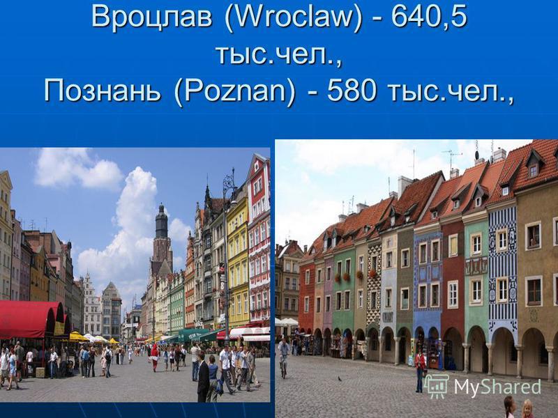 Вроцлав (Wroclaw) - 640,5 тыс.чел., Познань (Poznan) - 580 тыс.чел.,