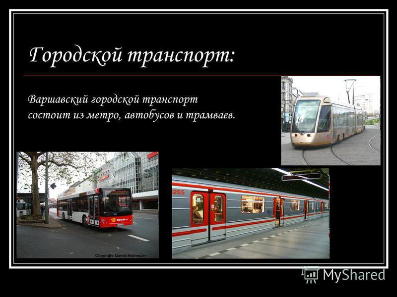 Городской транспорт: Варшавский городской транспорт состоит из метро, автобусов и трамваев.