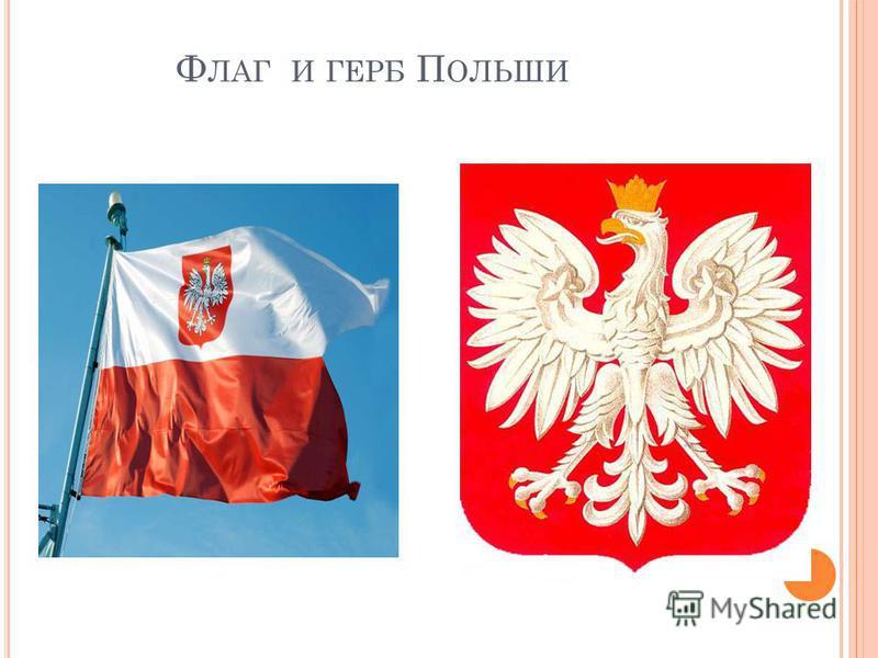 Ф ЛАГ И ГЕРБ П ОЛЬШИ