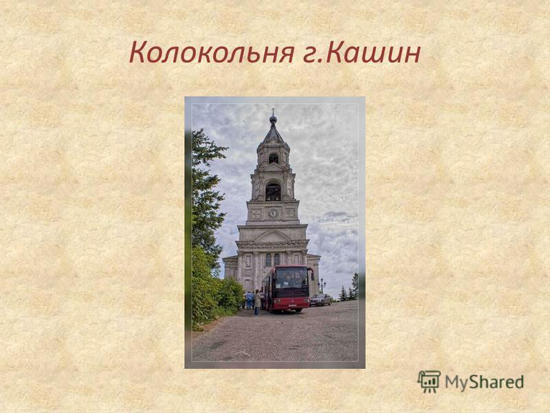 Колокольня г.Кашин