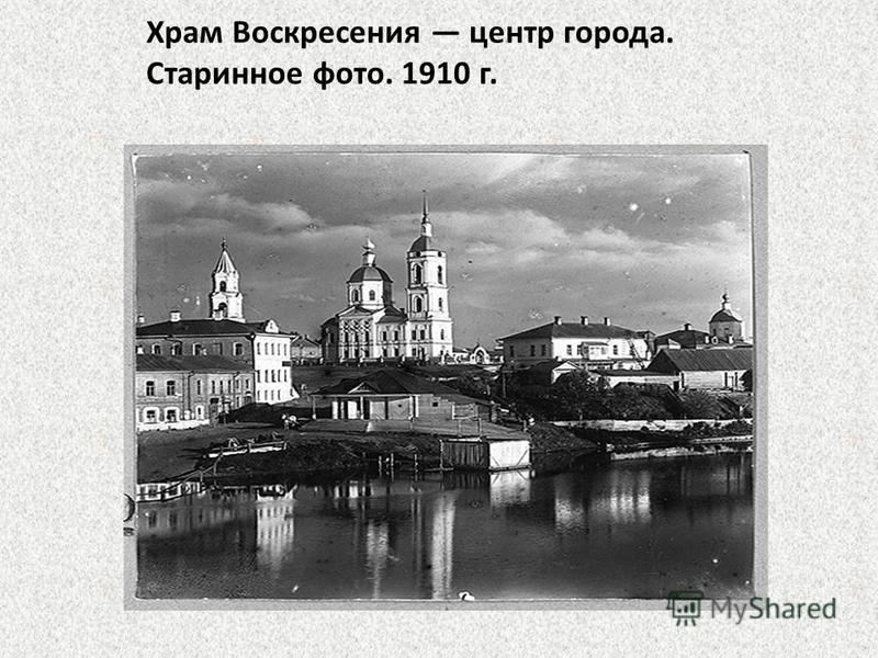 Храм Воскресения центр города. Старинное фото. 1910 г.