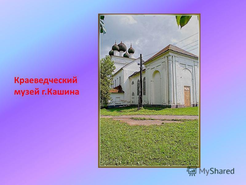 Краеведческий музей г.Кашина