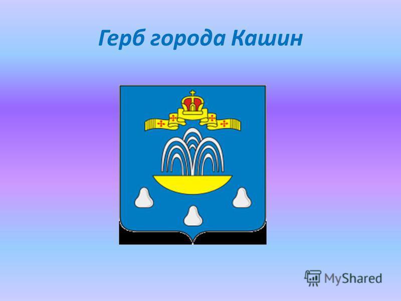 Герб города Кашин