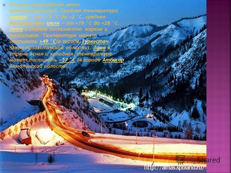 Климат в республике резко континентальный. Средняя температура января от 19 °C до 2 °C, средняя температура июля от +19 °C до +28 °C. Лето в стране посев местно жаркое и засушливое. Температура может достигать +49 °C(в городе Туркестан Южно-Казахстан
