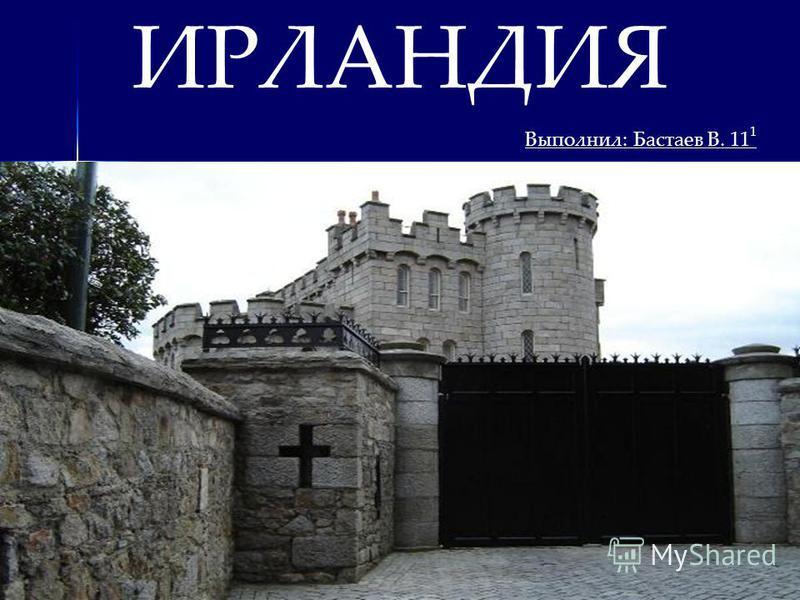 ИРЛАНДИЯ Выполнил: Бастаев В. 11 1