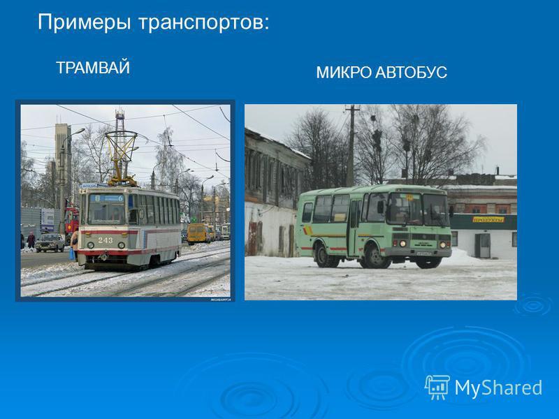 Примеры транспортов: ТРАМВАЙ МИКРО АВТОБУС