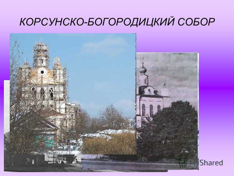 КОРСУНСКО-БОГОРОДИЦКИЙ СОБОР