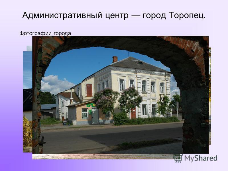 Административный центр город Торопец. Фотографии города