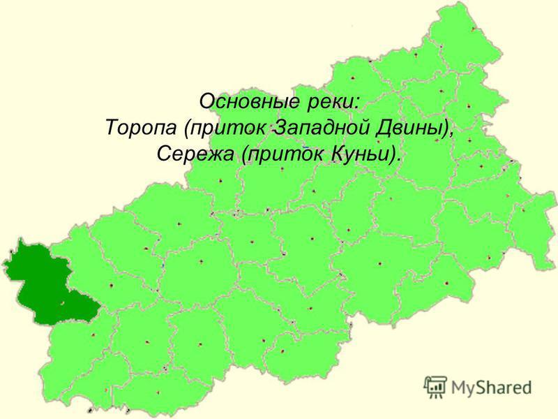 Основные реки: Торопа (приток Западной Двины), Сережа (приток Куньи).